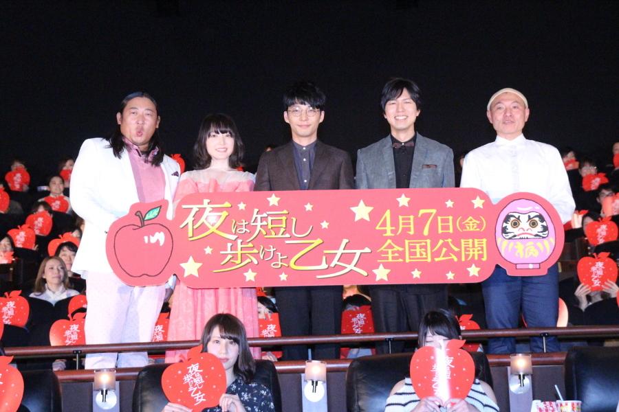 左から、秋山竜次、花澤香菜、星野源、神谷浩史、湯浅政明監督