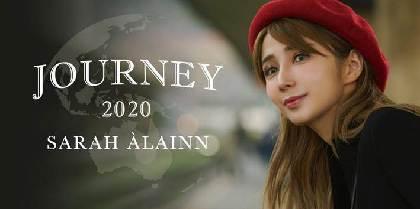 サラ・オレイン、1年ぶりとなる『JOURNEY』公演の開催が決定 本人コメント到着
