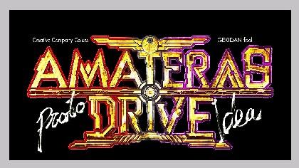 Creative Company Colorsと劇団 foolが3Dシステムを使用して、挑戦的な演劇コラボを実現 主題歌はLACCO TOWER
