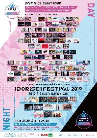 アイドルサーキット『IDORISE!! FESTIVAL』恵比寿マスカッツ、あゆみくりかまきら最終出演者を発表 タイムテーブルも公開に