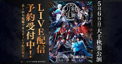 『ミュージカル『刀剣乱舞』~結びの響、 始まりの音~』大千秋楽公演のLIVE配信が決定