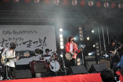 KANA-BOON 地元大阪・堺で4年ぶり『ただいまつり!』大成功