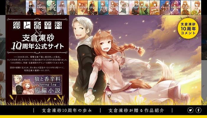「狼と香辛料&支倉凍砂10周年公式サイト」より