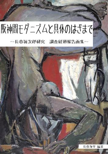 『阪神間モダニズムと具体のはざまで』 表紙