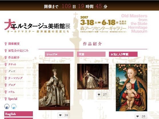 『大エルミタージュ美術館展』公式サイト(http://hermitage2017.jp/)より (C)Nippon Television Network Corporation