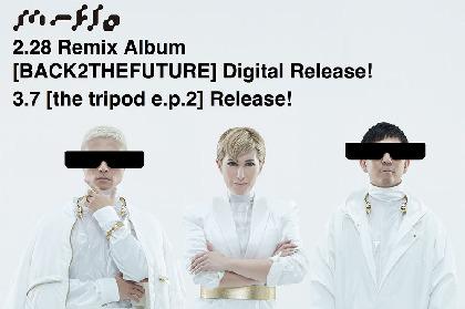 m-flo、LISA15年ぶり復帰作「the tripod e.p.2」の発売が決定 tofubeats、PKCZ®らによるリミックスアルバム含む7週連続リリースも