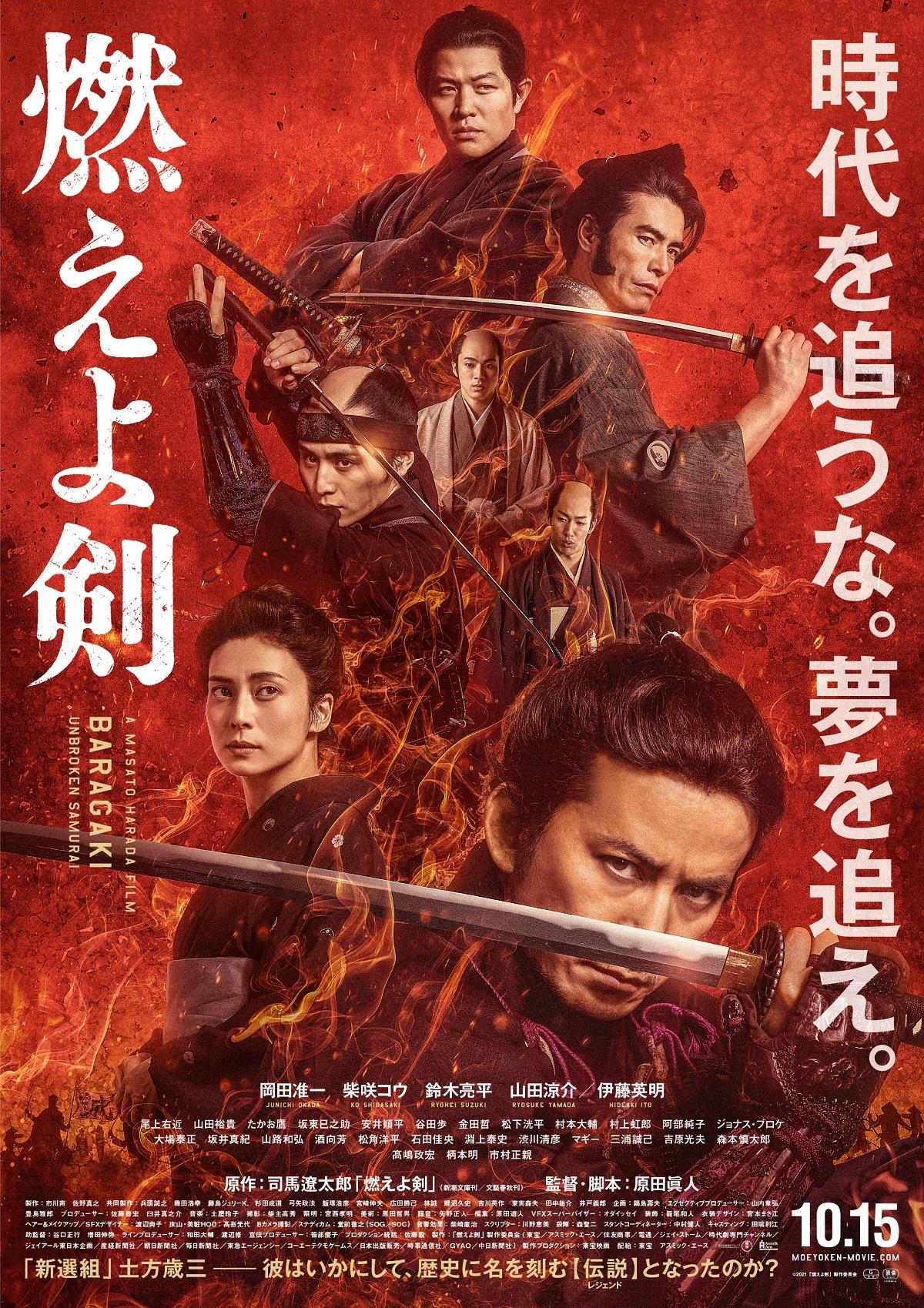『燃えよ剣』 © 2021「燃えよ剣」製作委員会