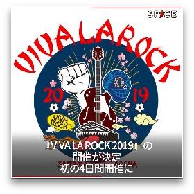 『VIVA LA ROCK 2019』開催決定、BUMP OF CHICKENなど【10/15(月)のオススメ音楽記事】