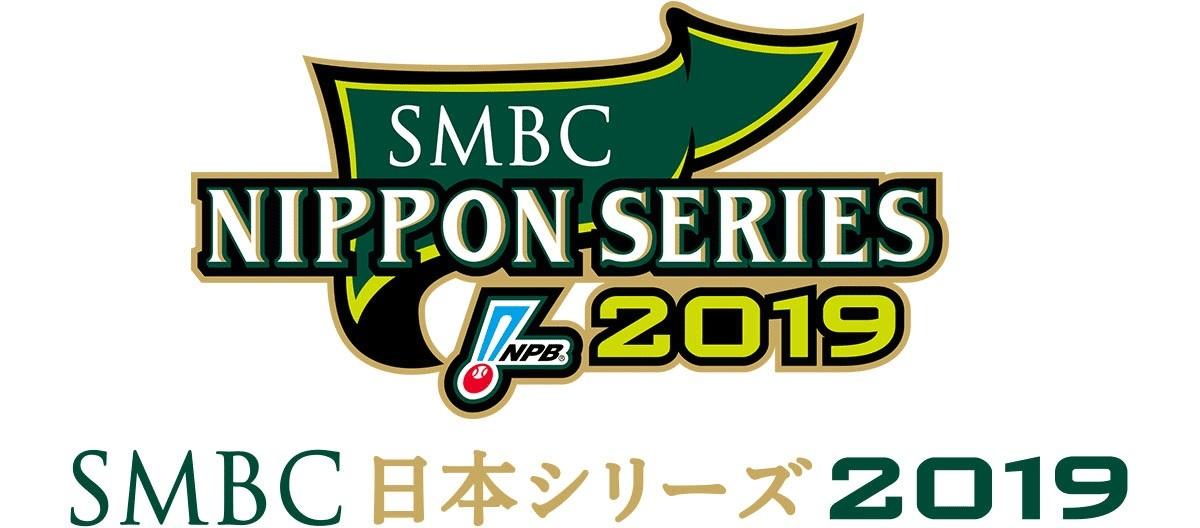 読売ジャイアンツと福岡ソフトバンクホークスは、『SMBC日本シリーズ2019』で10月19日(土)から対戦する
