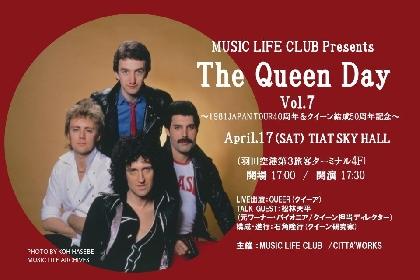 クイーンのファンが一堂に会する『The Queen Day Vol.7』開催決定、黄金期の担当ディレクターのトークやQUEERによる1981年ツアー再現ライブも