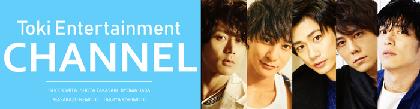 新番組、始めました~富田翔、高崎翔太、馬場良馬、根本正勝、岸本卓也らが出演の「トキエンタチャンネル」