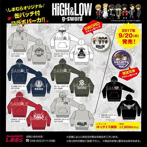 『HiGH&LOW g-sword』公式サイトより (C)Hi-AX/LDH ASIA (C)CLAMP・ST/講談社