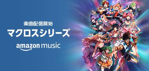 「Amazon Music」マクロスシリーズの楽曲配信を開始