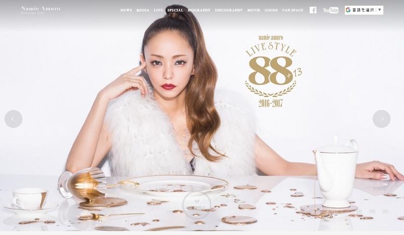 安室奈美恵オフィシャルサイトのスクリーンショット