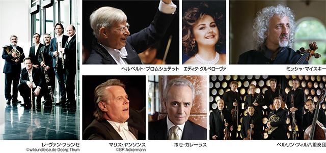 第34回 名古屋クラシックフェスティバル