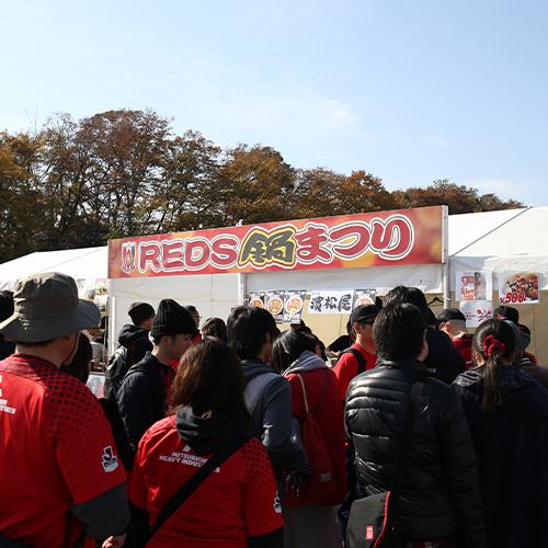REDS鍋まつり