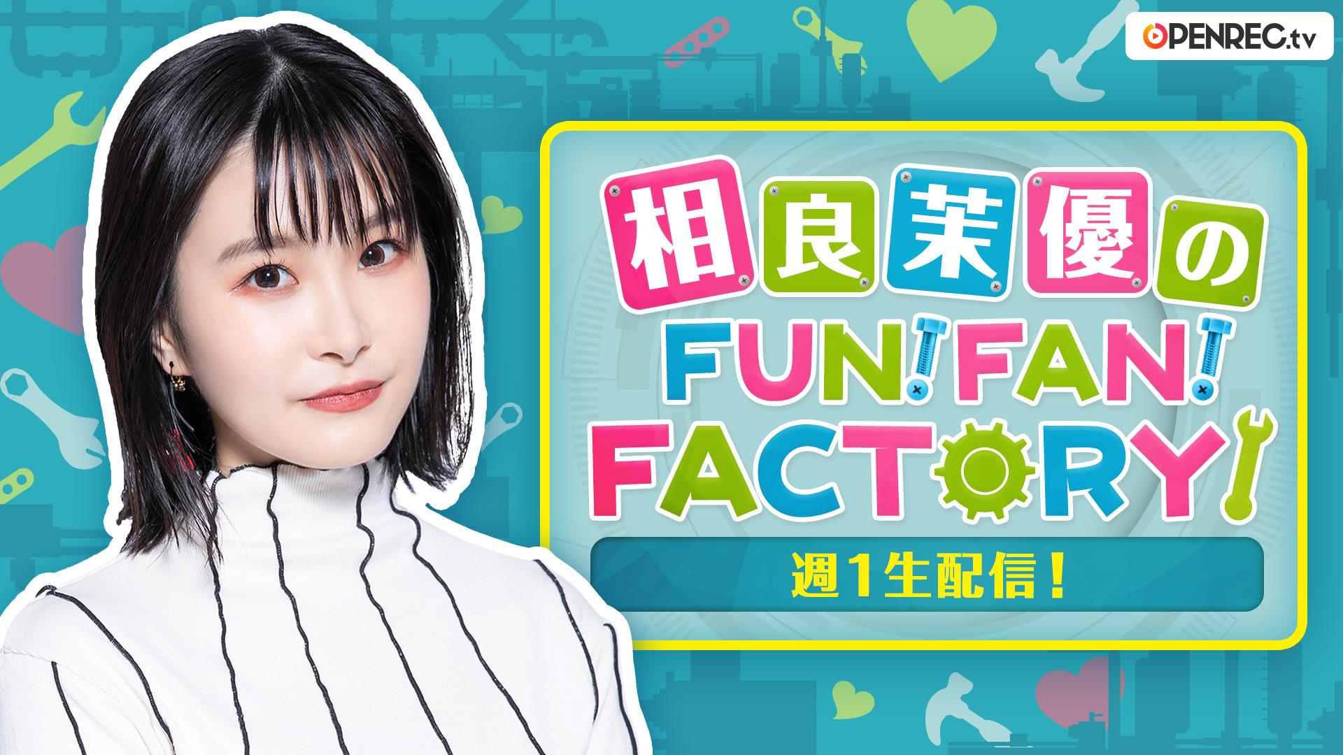 生配信番組「相良茉優のFUN!FAN!FACTORY!」