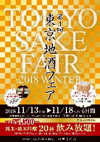 東京の酒蔵の日本酒20種類を飲み比べ『東京地酒フェア』11月13日から両国で開催