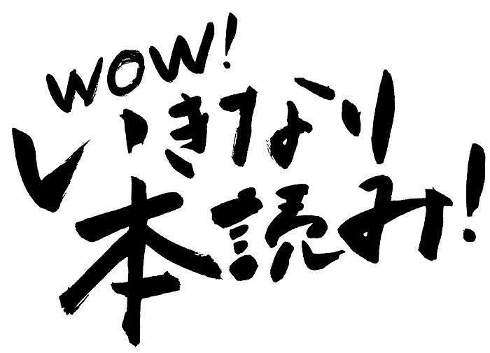 『WOW!いきなり本読み!』