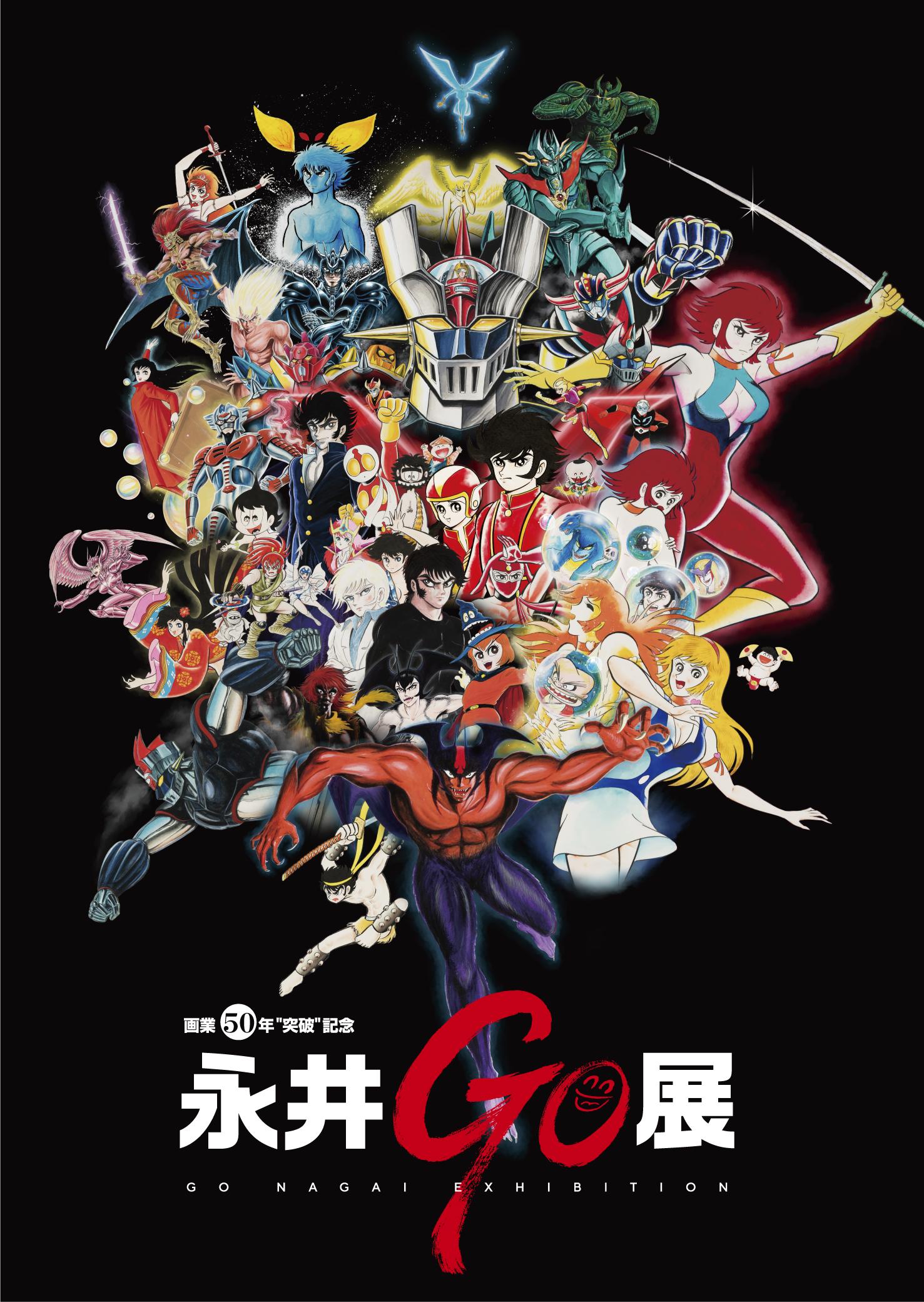 展覧会メインビジュアル (C)1967 -2018 Go Nagai / Dynamic Production