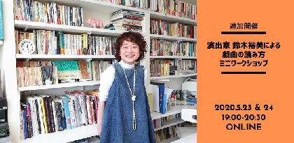 演出家 鈴木裕美による『戯曲の読み方・オンラインミニワークショップ』追加開催が決定