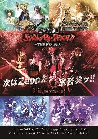 全6バンドが2017年キャストで出演決定『Live Musical「SHOW BY ROCK!!」~THE FES 2018~』