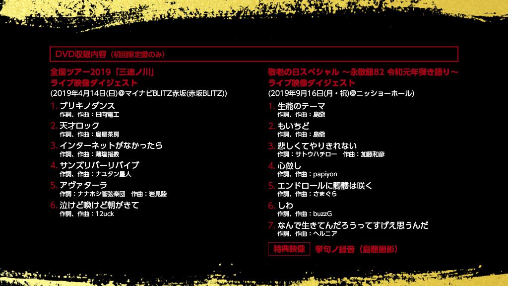 島爺『挙句ノ果』DVD収録内容