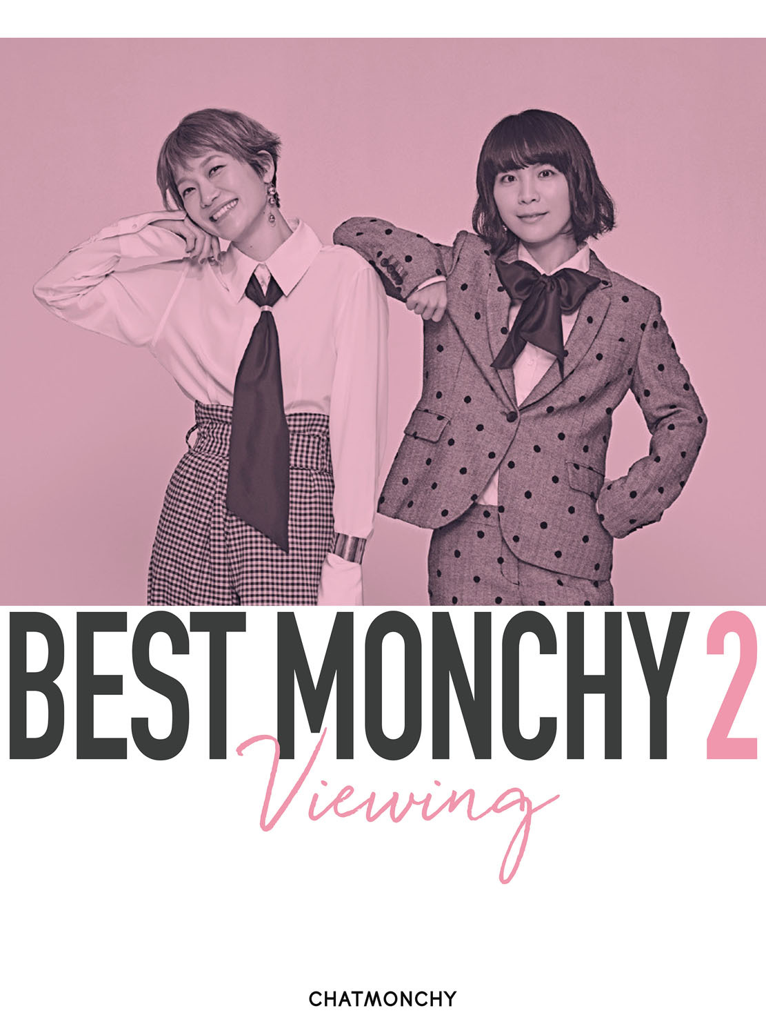 『BEST MONCHY 2 -Viewing-』