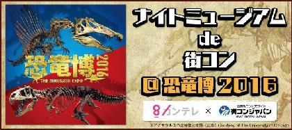 『恐竜博2016 ナイトミュージアム』で街コン開催