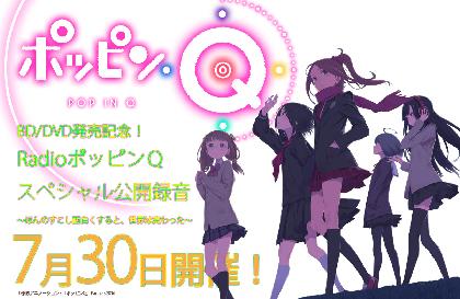ポッピンQ Blu-ray&DVD発売記念で『RadioポッピンQ』スペシャル版を公開録音 追加情報発表