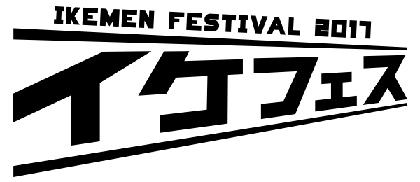 """出演者はもれなく""""イケメン""""!『イケメンフェスティバル2017~summer~』開催&第一弾出演者決定"""