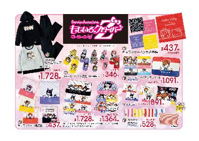ももクロ×サンリオキャラクター×しまむら、オリジナルコラボグッズ全10種類を販売