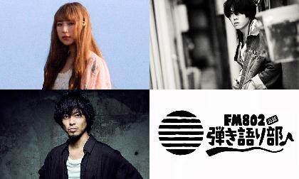 松尾レミ(GLIM SPANKY)、松本大(LAMP IN TERREN)、山田将司(THE BACK HORN)が出演、『FM802弾き語り部 リモート編♪vol.2』開催決定