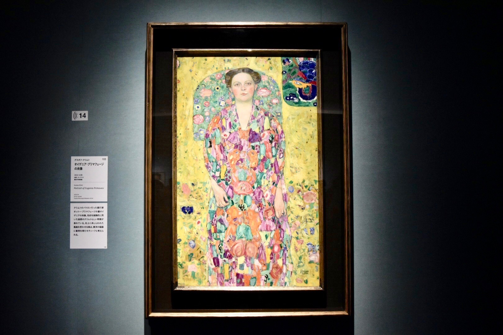 グスタフ・クリムト 《オイゲニア・プリマフェージの肖像》 1913/14年 豊田市美術館蔵