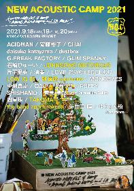 『New Acoustic Camp 2021』TAKUMA(10-FEET)、LOW IQ 01ら第三弾出演者を発表 ゲストを迎えた特別生配信も決定