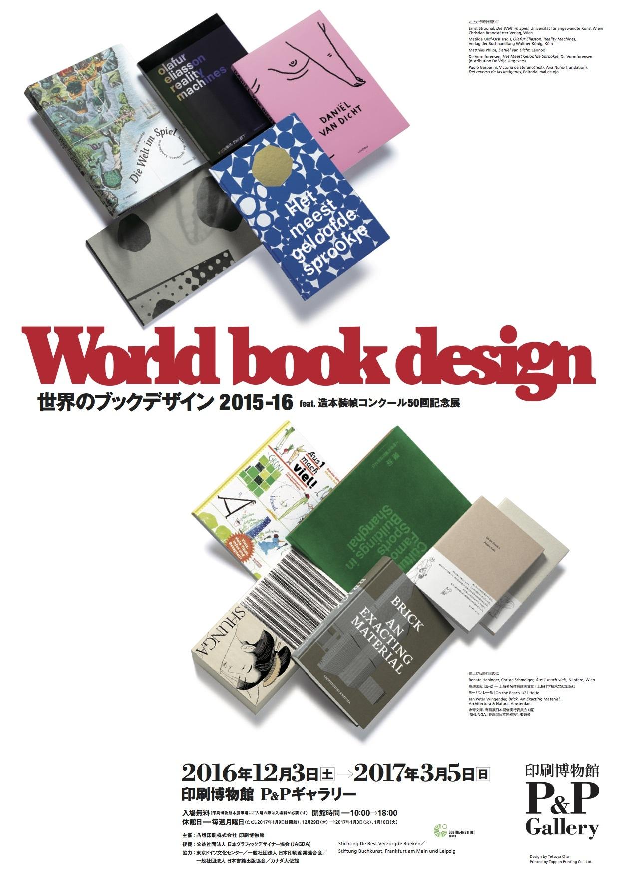 世界のブックデザイン2015-16 feat.造本装幀コンクール50回記念展
