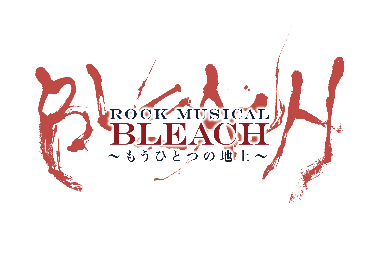 「ROCK MUSICAL BLEACH」~もうひとつの地上~  ©久保帯人/集英社・RMBLEACH 製作委員会 2016