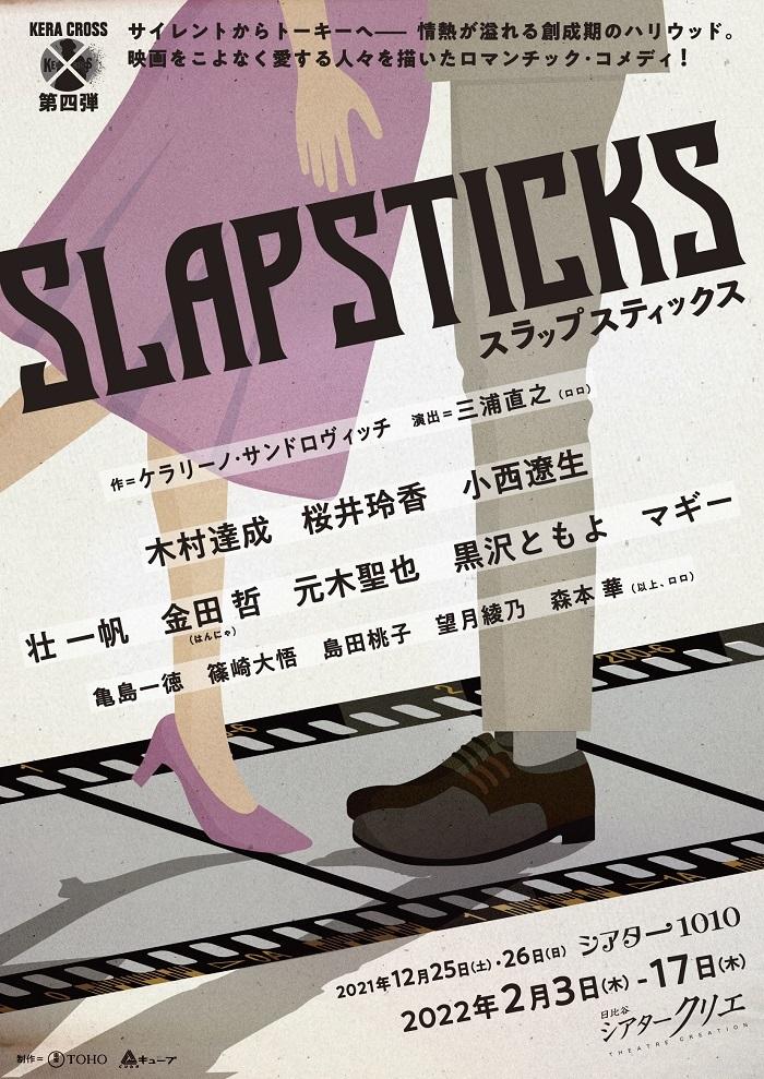『SLAPSTICKS』