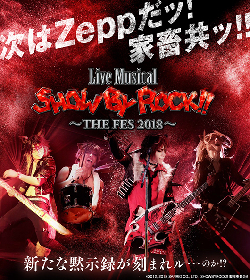 Live Musical「SHOW BY ROCK!!」がフェスとミュージカル公演を発表