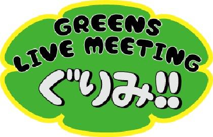 『GREENS LIVE MEETING ~ぐりみ!!!~』に荒井岳史(the band apart)、飯田瑞規(cinema staff) ら6組が出演