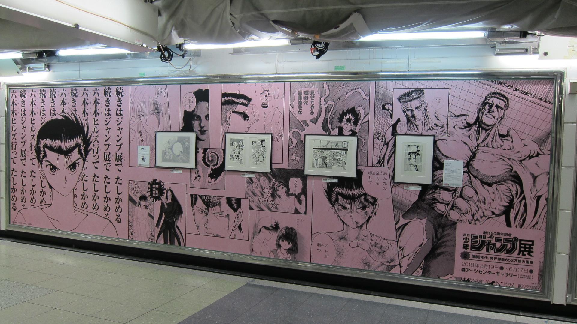(c)冨樫義博 1990-1994 年 (写真提供:集英社)