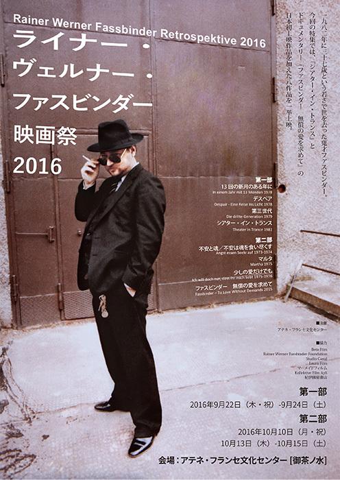 ファスビンダー映画祭』で日本初...