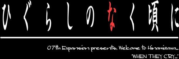 「ひぐらしのなく頃に」ロゴ (c)竜騎士07 / 07th Expansion