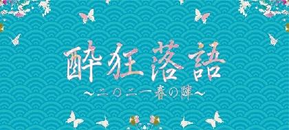 『酔狂落語~二〇二一春の陣~』の開催が決定 「瀬戸酒造店」の人気日本酒銘柄を落語作品として女優たちが演じる
