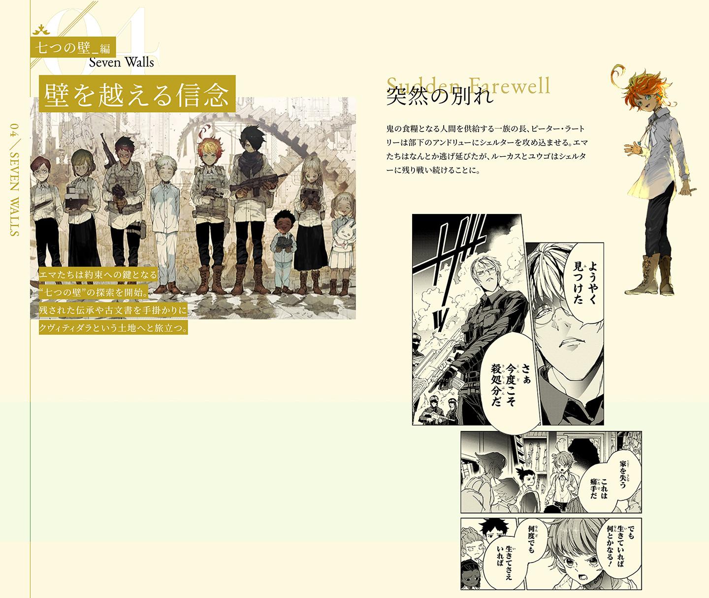 (C)白井カイウ・出水ぽすか/集英社