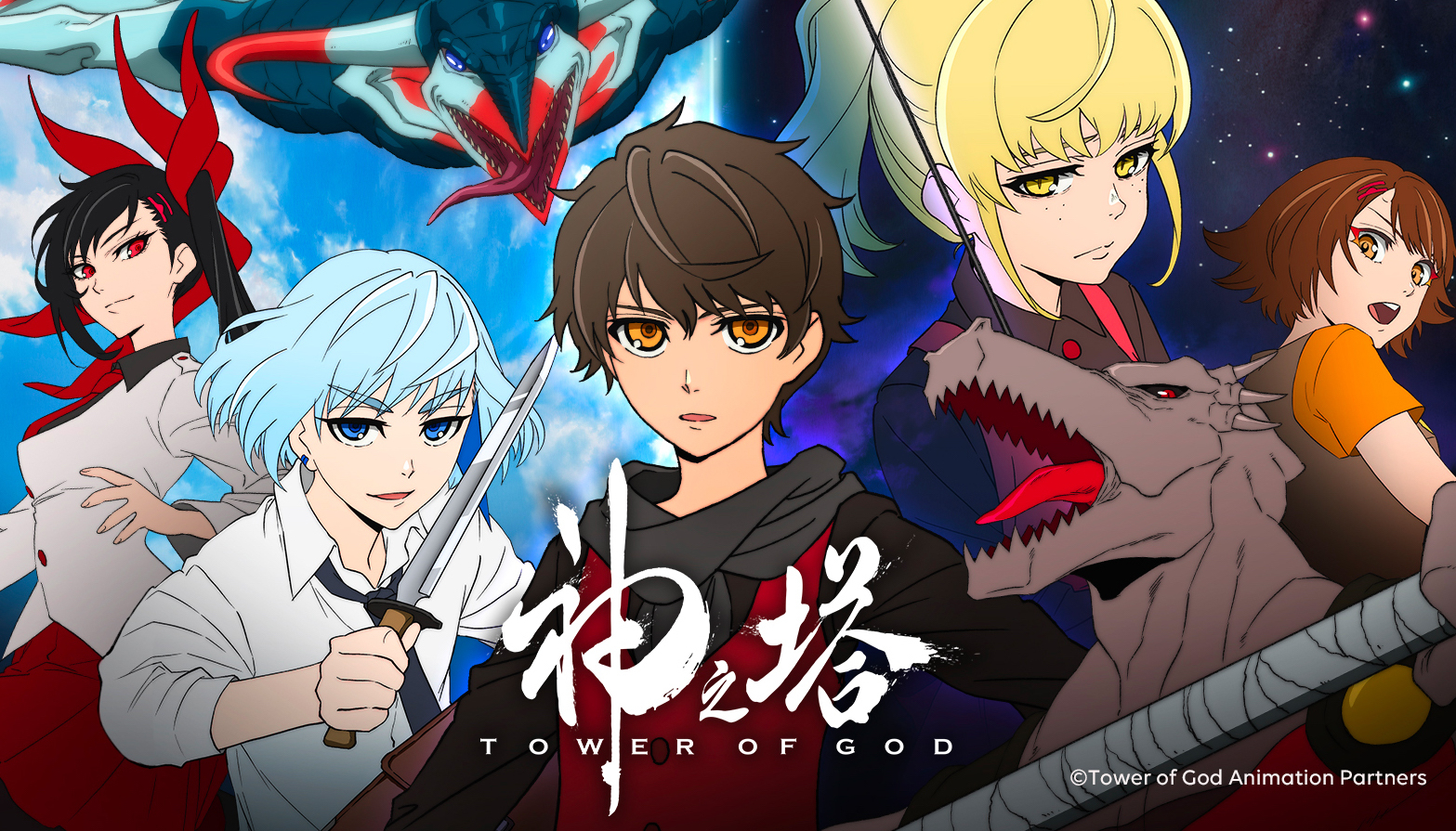 TVアニメ『神之塔-Tower of God-』  (C)Tower of God Animation Partners