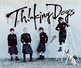 Thinking Dogs 新シングルのMVフル尺verを期間限定で公開