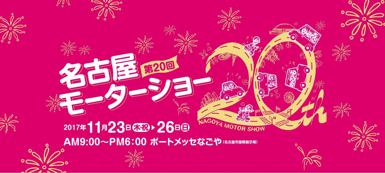 名古屋モーターショーは今年で20周年!