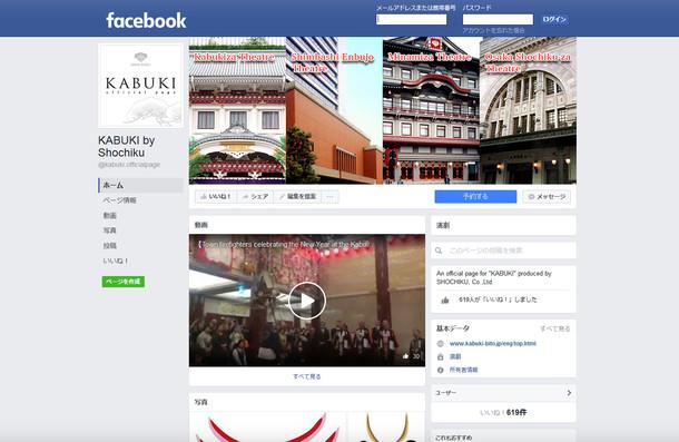 松竹の公式Facebookページ「KABUKI by Shochiku」。
