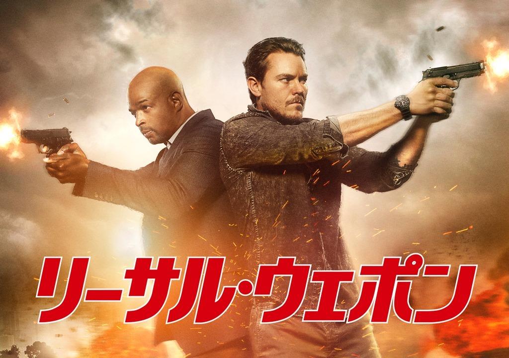 海外ドラマ『リーサル・ウェポン』